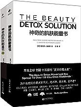 神奇的肌肤能量书(套装共2册) (美容养颜系列)