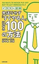 表紙: イラスト図解 先送りせず「すぐやる人」になる100の方法 | 佐々木 正悟