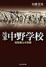 表紙: 陸軍中野学校 秘密戦士の実態   加藤正夫