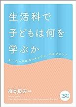 表紙: 生活科で子どもは何を学ぶか | 須本 良夫