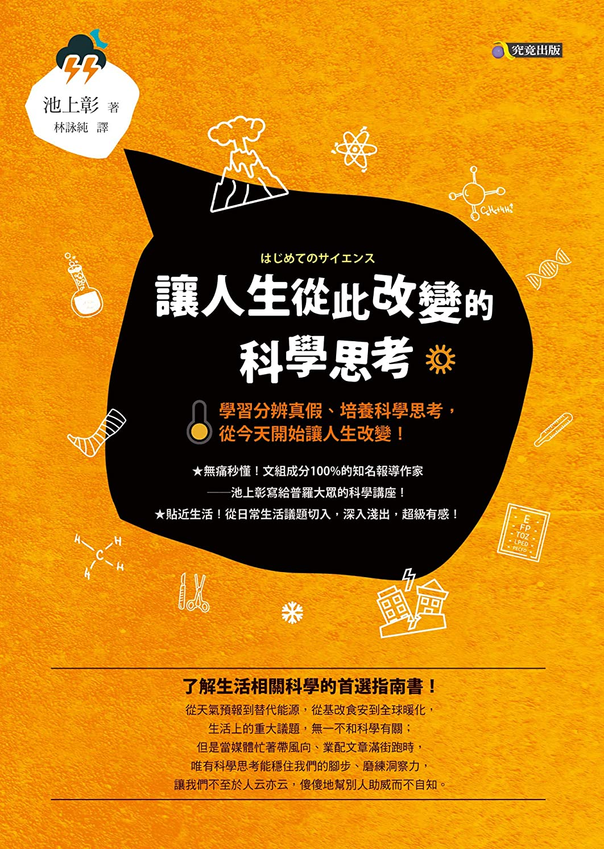 階段行為食事を調理する讓人生從此改變的科學思考 (Traditional Chinese Edition)