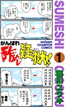 表紙: がんばれ酢めし疑獄!!(1) (少年チャンピオン・コミックス) | 施川ユウキ