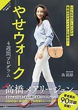 表紙: やせウォーク 4週間プログラム (扶桑社BOOKS) | 森 拓郎