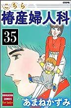 こちら椿産婦人科(分冊版) 【第35話】 (ぶんか社コミックス)