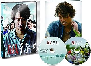 凪待ち 豪華版 Blu-ray