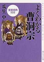 よくわかる曹洞宗 重要経典付き (角川ソフィア文庫)