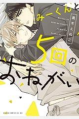 みーくんと5回のおねがい【電子特典付き】 (あすかコミックスCL-DX) Kindle版