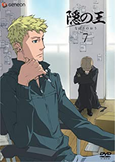 隠の王 7 [DVD]