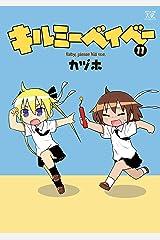 キルミーベイベー 11巻 (まんがタイムKRコミックス) Kindle版