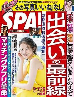 週刊SPA!(スパ) 2021年 7/13 号 [雑誌] 週刊SPA! (デジタル雑誌)