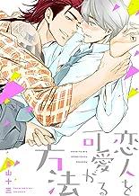 表紙: 恋人を可愛がる方法 友達を口説く方法 (ディアプラス・コミックス) | 青山十三