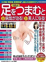 表紙: わかさ夢MOOK67 足をつまむとてこずる病気が治る! すっごい美人になる! (WAKASA PUB)   わかさ・夢21編集部