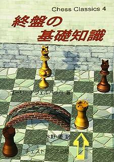 終盤の基礎知識 (チェス・クラシックス 4)