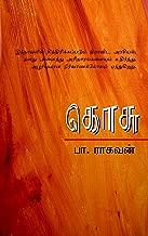 கொசு: Kosu (Tamil Edition)