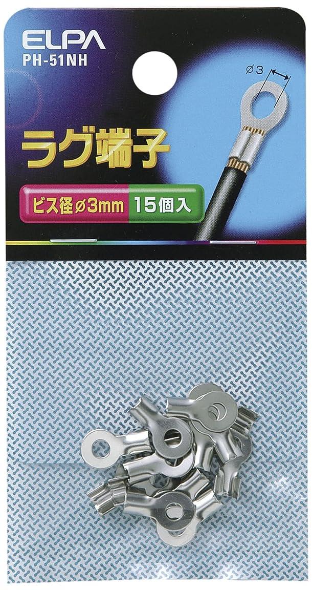 怒っている教えて順番ELPA ラグ端子 3mm PH-51NH