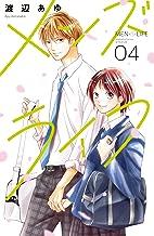 表紙: メンズライフ(4) (別冊フレンドコミックス) | 渡辺あゆ