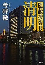 表紙: 清明―隠蔽捜査8― | 今野敏