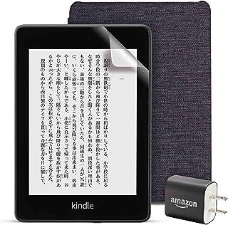お買い得セット(Kindle Paperwhite 電子書籍リーダー + 純正 ファブリックカバー チャコールブラック + 保護フィルム + 充電器 )