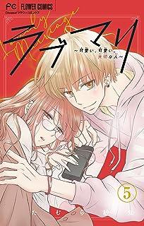 ラブマリ【マイクロ】(5) (フラワーコミックス)