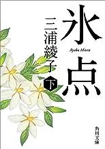 表紙: 氷点(下) (角川文庫)   三浦 綾子