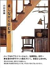 表紙: 直しながら住む家 | 安彦幸枝