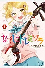 なでしこドレミソラ 1巻 (まんがタイムKRコミックス) Kindle版