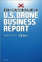 表紙: ドローンビジネスレポート -U.S.DRONE BUSINESS REPORT   小池良次