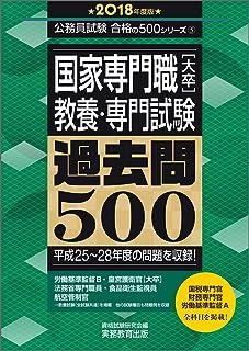 国家専門職[大卒] 教養・専門試験 過去問500 2018年度 (公務員試験 合格の500シリーズ5)