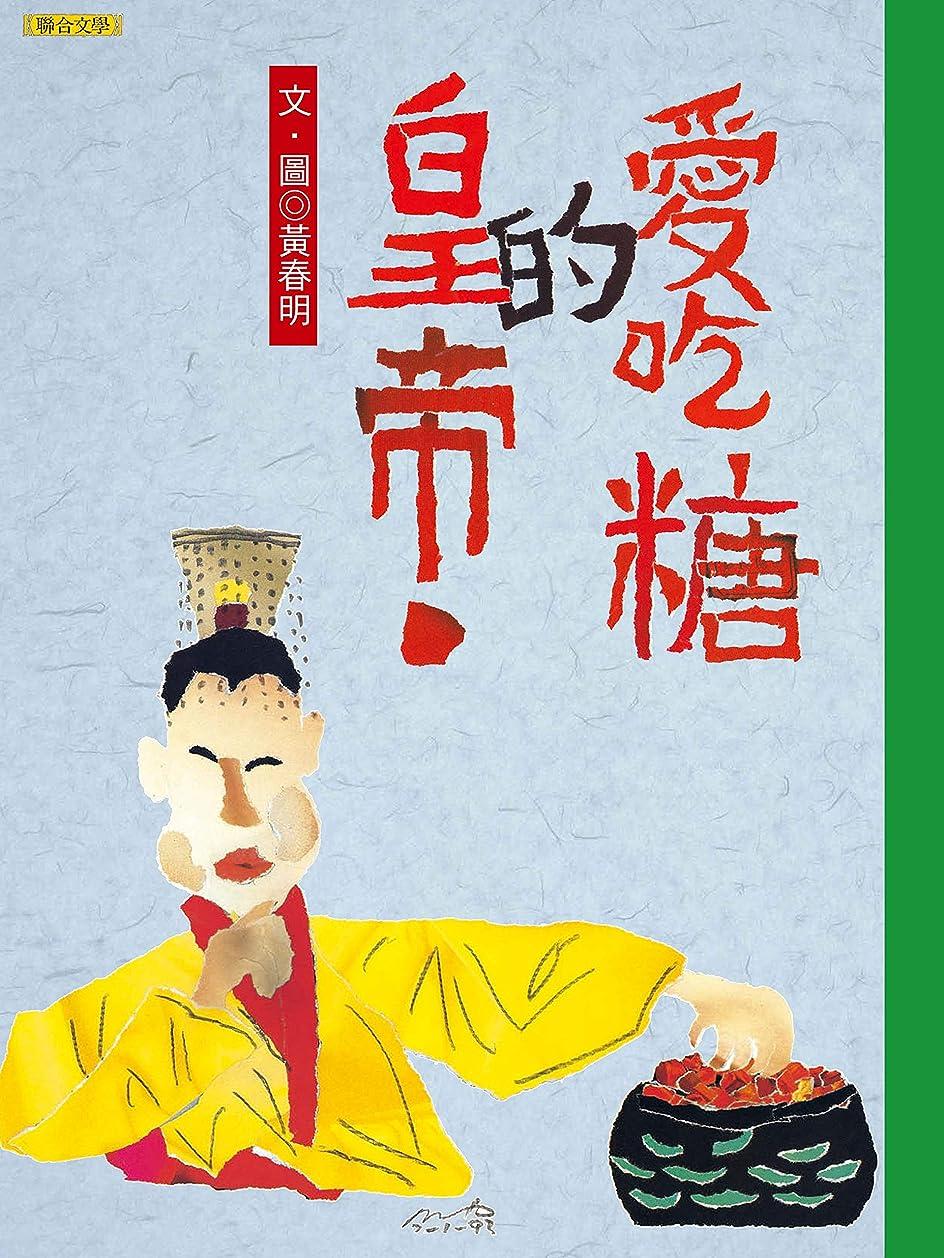 ロケーション注文受け取る愛吃糖的皇帝 (Traditional Chinese Edition)