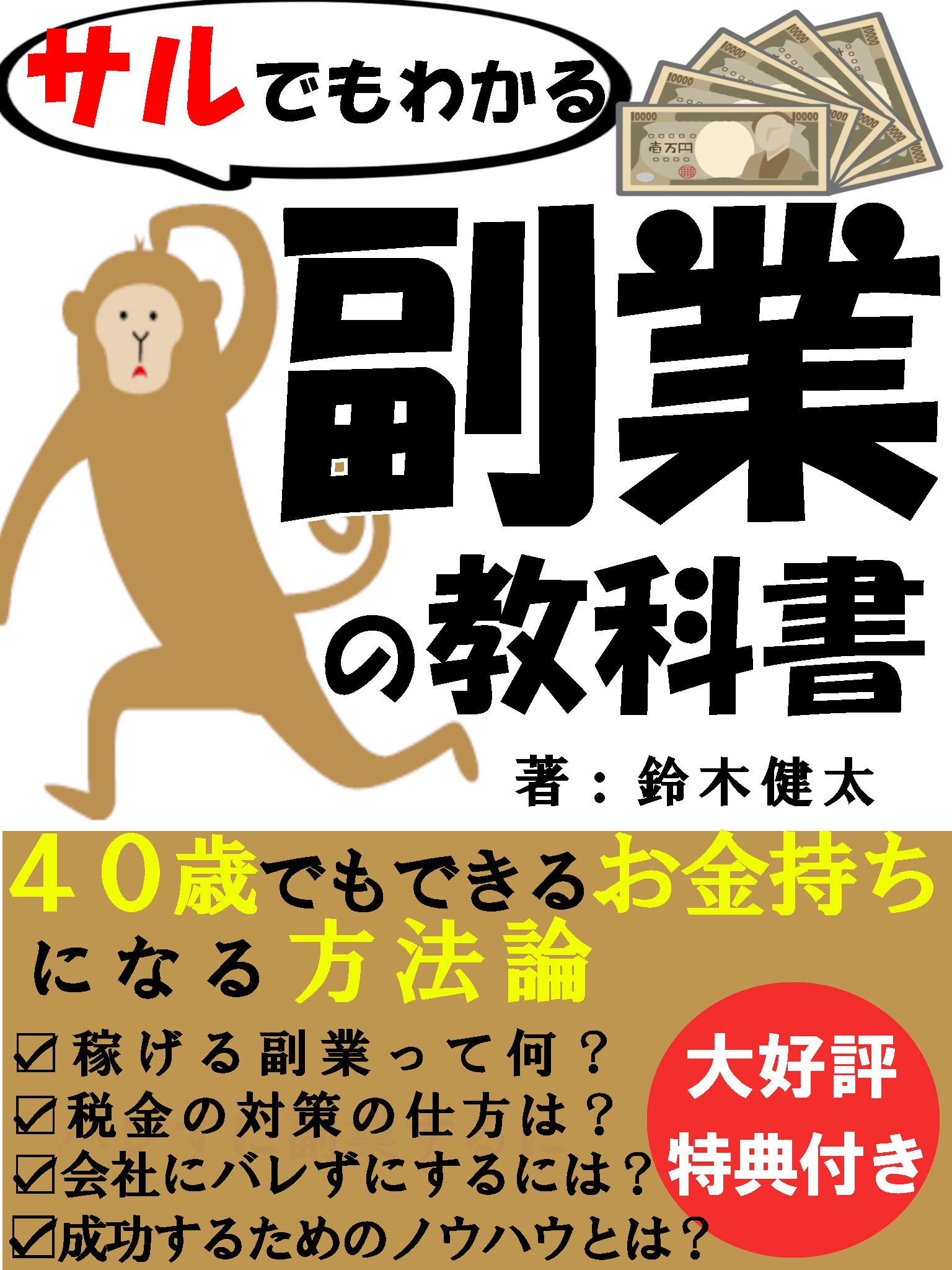 sarudemowakaruhukugyounokyoukasyoyonnzyussaidemodekiruokanemotininaruhouhouronn (Japanese Edition)