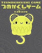 表紙: つのかくしゲーム TSUNOKAKUSHI GAME | sabasu