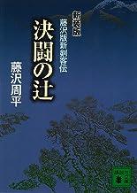 表紙: 決闘の辻 (講談社文庫) | 藤沢周平