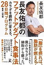 表紙: 長友佑都のファットアダプト食事法 カラダを劇的に変える、28日間プログラム (幻冬舎単行本) | 山田悟