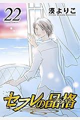 セフレの品格 : 22 (ジュールコミックス) Kindle版