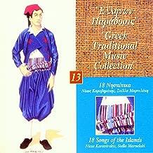greek nisiotika songs
