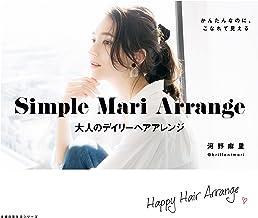 表紙: Simple Mari Arrange 大人のデイリーヘアアレンジ | 河野 麻里