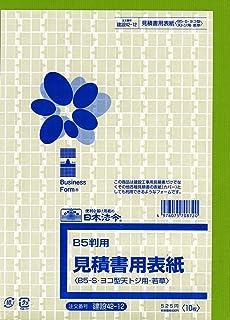 日本法令 建設 42-12/見積書用表紙(B5-S・ヨコ型・天とじ用・若草)