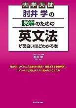 表紙: 大学入試 肘井学の 読解のための英文法が面白いほどわかる本 | 肘井 学