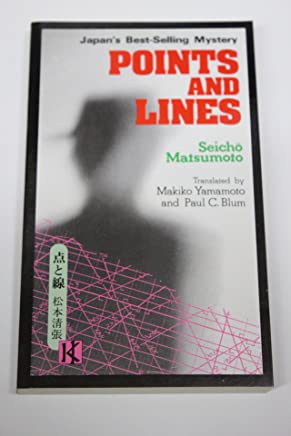 点と線―Points and lines (Japan's mystery writers)