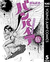 表紙: 近未来不老不死伝説 バンパイア 5 (ヤングジャンプコミックスDIGITAL) | 徳弘正也