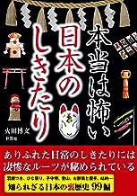 表紙: 本当は怖い日本のしきたり | 火田博文