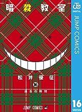 表紙: 暗殺教室 16 (ジャンプコミックスDIGITAL) | 松井優征