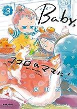 表紙: Baby,ココロのママに!(3) (ポラリスCOMICS) | 奥山ぷく