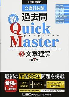 公務員試験 過去問 新クイックマスター 文章理解 第7版