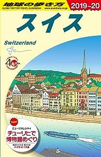 A18 地球の歩き方 スイス 2019~2020