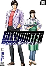 今日からCITY HUNTER 8巻 (ゼノンコミックス)