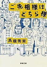 表紙: ご先祖様はどちら様(新潮文庫) | 高橋 秀実