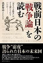 戦前日本の「戦争論」を読む―「来るべき戦争」はどう論じられていたか