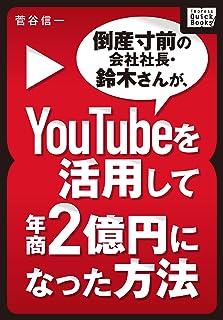 倒産寸前の会社社長・鈴木さんが、YouTubeを活用して年商2億円になった方法 impress QuickBooks