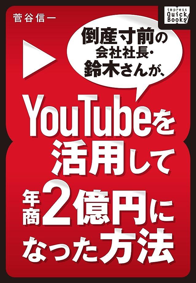 大使館資本主義予報倒産寸前の会社社長?鈴木さんが、YouTubeを活用して年商2億円になった方法 impress QuickBooks